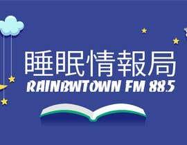 sajjadmiah880 tarafından Logo or Banner design for a Radio Show için no 55