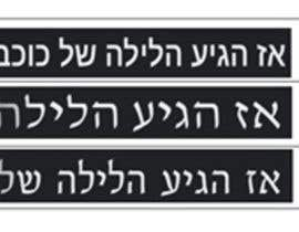 Nro 35 kilpailuun Go and  Find the 2 Hebrew fonts ttf file format file or where it can be bought käyttäjältä ntshayzid