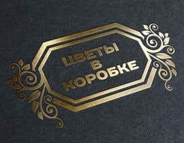 #34 untuk Разработка логотипа for цветочной компании oleh scyllaUA