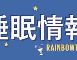 Nro 70 kilpailuun Modify this logo ( easy job! ) käyttäjältä kraamkumar3