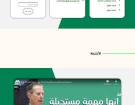 #29 for Design a website's Homepage by MohammedGameel