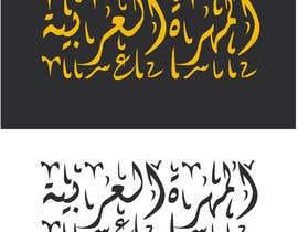 #35 for need a logo but need arabic feel islamic feel to it caligraphy af AllawiCR7