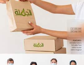 #124 for Logo design for a wholesale website, it should be simple af mohamedghida3