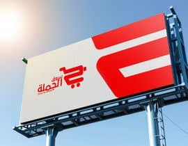 #138 for Logo design for a wholesale website, it should be simple af mohamedghida3