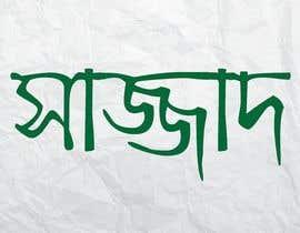 malki979 tarafından Logo design için no 171