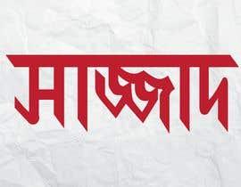 malki979 tarafından Logo design için no 172