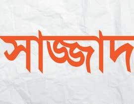 malki979 tarafından Logo design için no 173