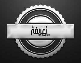 #37 cho Logo Design - 15/07/2021 04:55 EDT bởi ismaelhossain179