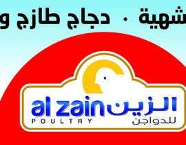 mohinunew tarafından Flex Board Design with Logo için no 2