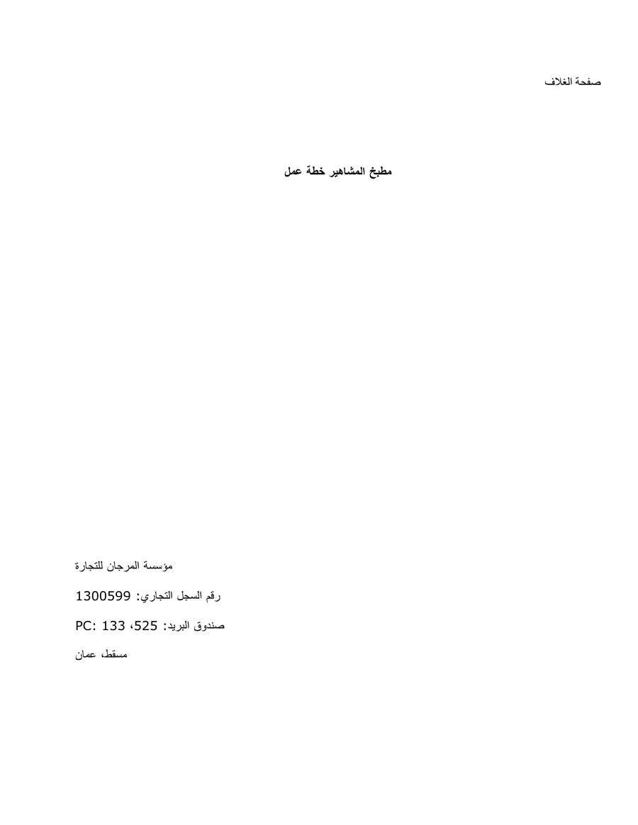Proposition n°                                        42                                      du concours                                         translation - 02/08/2021 05:53 EDT