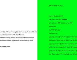 nº 31 pour translation - 02/08/2021 05:53 EDT par sujoy3327
