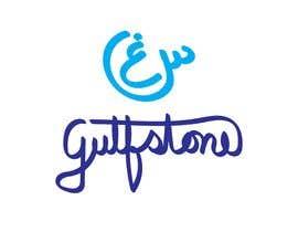 Nro 507 kilpailuun Calligraphy Logo Design - Gulf Stone käyttäjältä mahmudulalam007