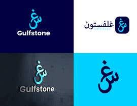 Nro 95 kilpailuun Calligraphy Logo Design - Gulf Stone käyttäjältä theaajbranding