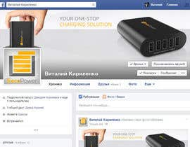Nro 58 kilpailuun Design a Facebook cover photo and image for our Brand/Product käyttäjältä hirurgdesign