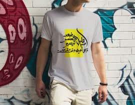 #49 untuk Arabic Calligraphy Shirt Designs oleh husseintaher999