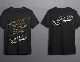 #55 untuk Arabic Calligraphy Shirt Designs oleh mohsinahaque0