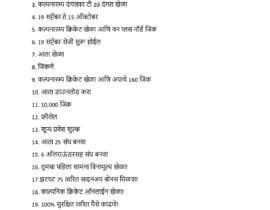 #9 untuk English to Marathi oleh dinidufreelancer