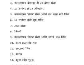 #7 untuk English to Marathi oleh dartsbam
