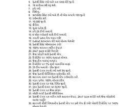Nro 3 kilpailuun English to Gujarati käyttäjältä DShakya123