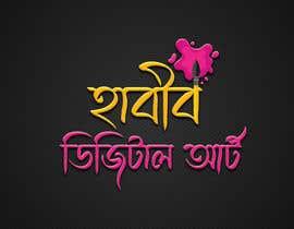 #52 untuk হাবীব ডিজিটাল আর্ট লোগো oleh masudsorker