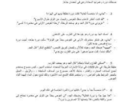 Nro 41 kilpailuun Arabic text editing käyttäjältä israaherzallah94