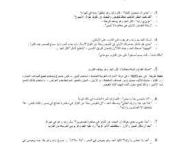 Nro 30 kilpailuun Arabic text editing käyttäjältä RoraP21