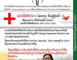 #12 for Design a Banner for Donation Channel for Napali's Earthquake Victim af LampangITPlus