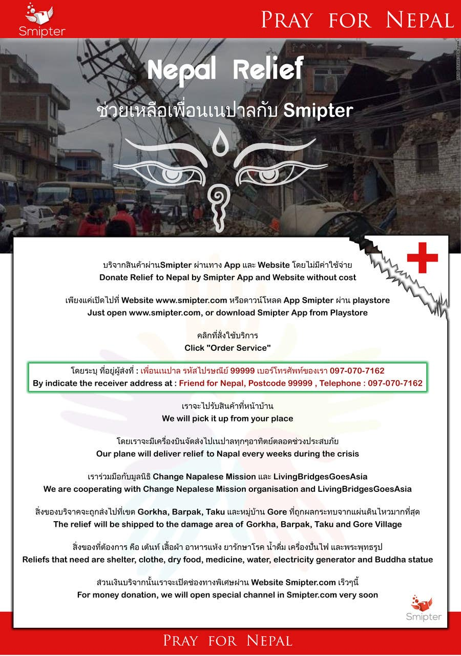 Proposition n°                                        8                                      du concours                                         Design a Banner for Donation Channel for Napali's Earthquake Victim