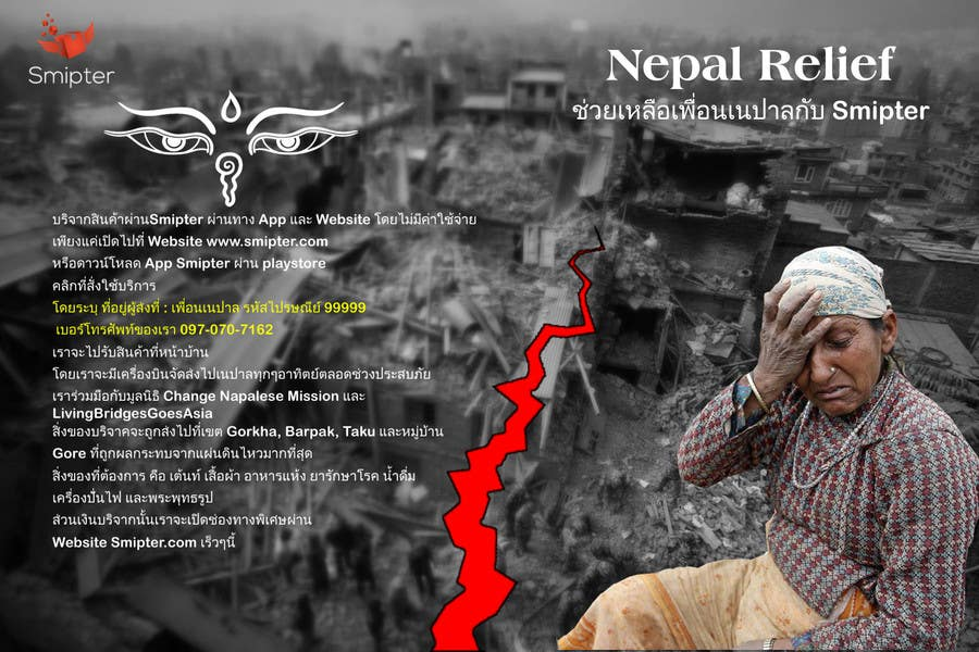 Inscrição nº 10 do Concurso para Design a Banner for Donation Channel for Napali's Earthquake Victim