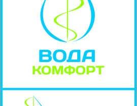 nº 22 pour Разработка логотипа для компании по бурению par Serghii