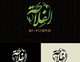 Nro 63 kilpailuun Design an Arabic Logo for AL-FILAHA käyttäjältä memganz