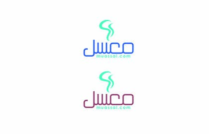 #33 cho Arabic logo for company selling electronic shisha bởi hassan22as