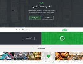 "#18 for Design a Website Mockup for  for an e-commerce Wordpress site ""MASHROO3K"" by mostafahawary"