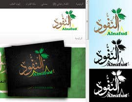 #91 for Design a Logo for an Arabic eCommerce site af five55555