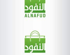 #94 for Design a Logo for an Arabic eCommerce site af illidansw