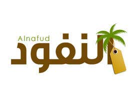 #55 for Design a Logo for an Arabic eCommerce site af SheryVejdani