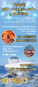 #2 untuk Design a Roll-up Banner for Yacht Cruise in Ramadan oleh yaris196