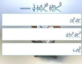 #3 untuk Ramadan Competition Template oleh Omarfalcon