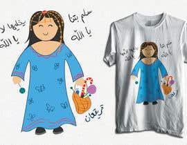 Nro 9 kilpailuun Design a T-Shirt for for small girl -- 3 käyttäjältä meroyano