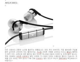 Nro 3 kilpailuun Write an article about  reviews for the headphones( Korean language) käyttäjältä kgh1306