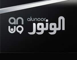 #67 for Design a Logo for aluminum factory by hicherazza