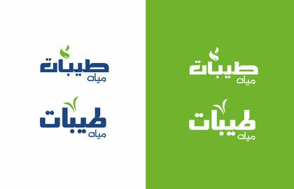 #24 cho Design an arabic Logo for Tayebat water bởi hassan22as