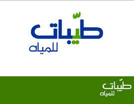 #4 cho Design an arabic Logo for Tayebat water bởi Maya111097