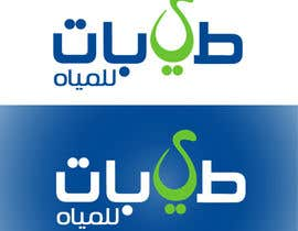 #12 cho Design an arabic Logo for Tayebat water bởi hicherazza