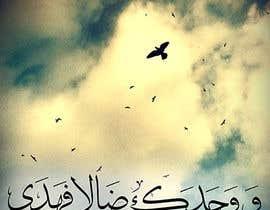 #43 cho Graphic Design 2 Islamic Memes bởi YasserKhalid