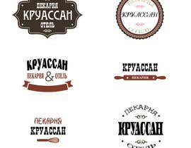 #13 untuk Corporate identity for small hotel and bakery oleh doc76rus