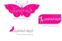 Graphic Design Inscrição do Concurso Nº188 para Arabic Logo Design for luxury ladies fashion shop