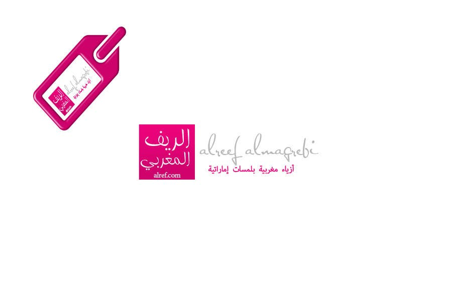 #162 for Arabic Logo Design for luxury ladies fashion shop by rgzaher