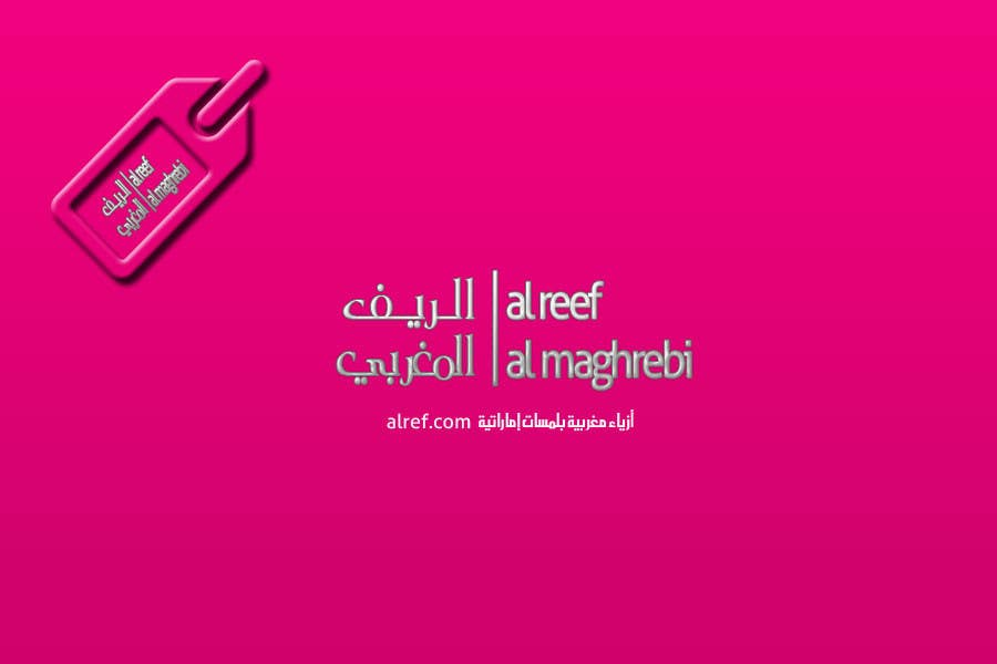 Inscrição nº                                         148                                      do Concurso para                                         Arabic Logo Design for luxury ladies fashion shop