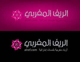 #181 dla Arabic Logo Design for luxury ladies fashion shop przez Sevenbros
